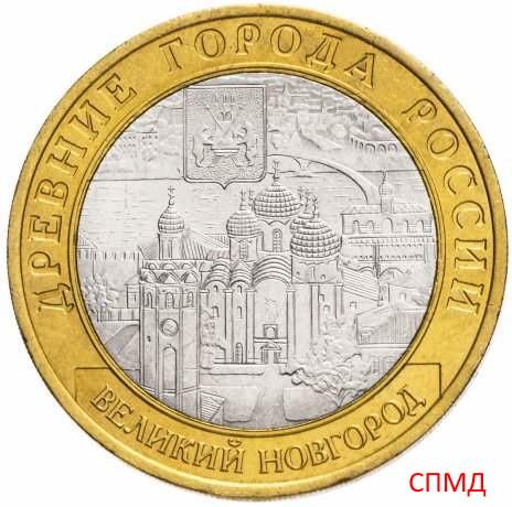 10 рублей 2009 «Великий Новгород» СПМД