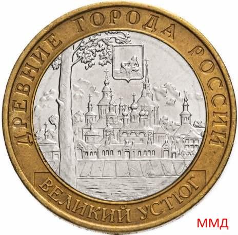 10 рублей 2007 «Великий Устюг» ММД