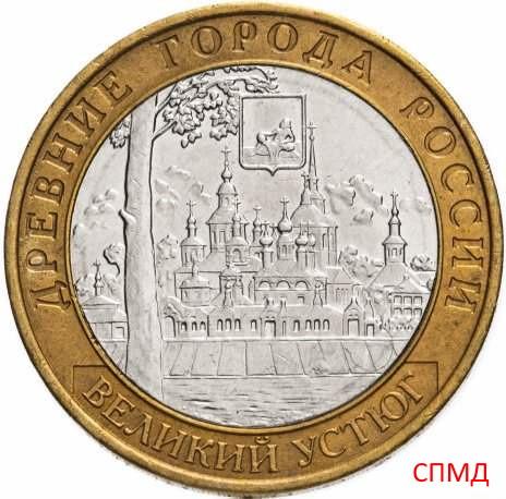 10 рублей 2007 «Великий Устюг» СПМД