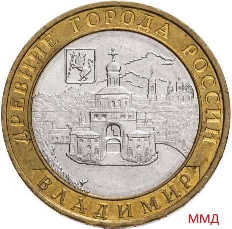 10 рублей 2008 «Владимир» ММД