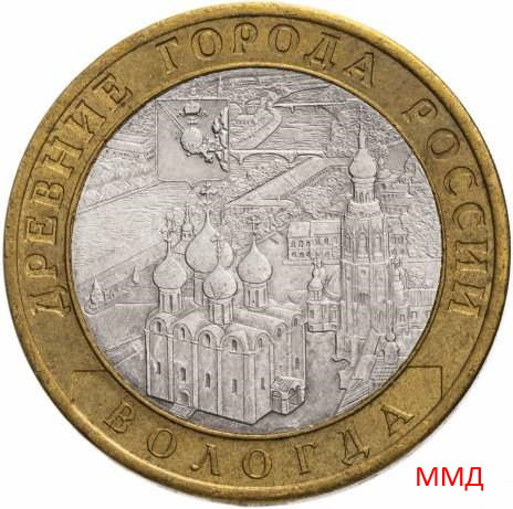 10 рублей 2007 «Вологда» ММД