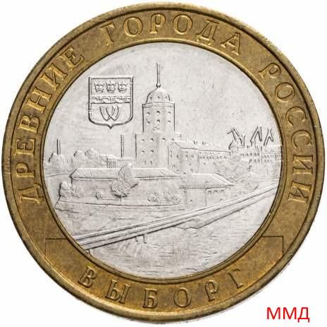 10 рублей 2009 «Выборг» ММД
