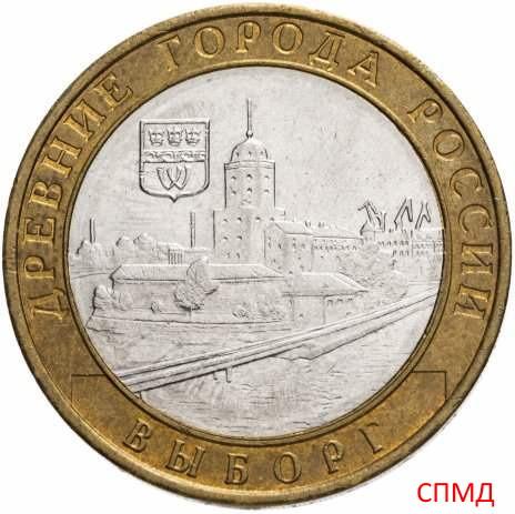 10 рублей 2009 «Выборг» СПМД
