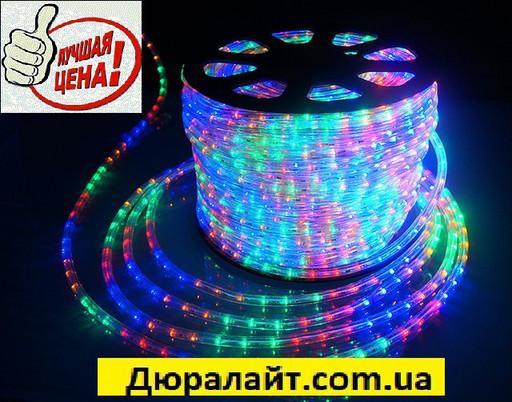 Светодиодный RGB Шнур Дюралайт. Бухта - 100 м. Разноцветная