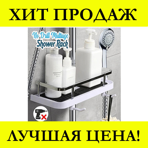 Полка для ванной комнаты Shower Rack