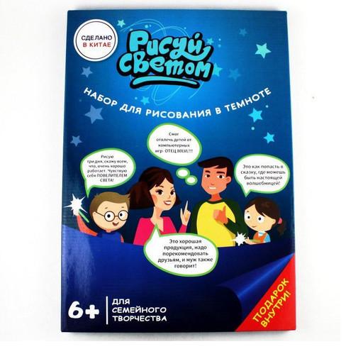 Toy доска для рисования светом pcA3-17, Набор для рисования Рисуй светом, Планшет для рисования в темноте