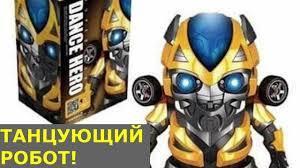 Интерактивная игрушка Танцующий робот Бамблби Dance Hero Bumblebee
