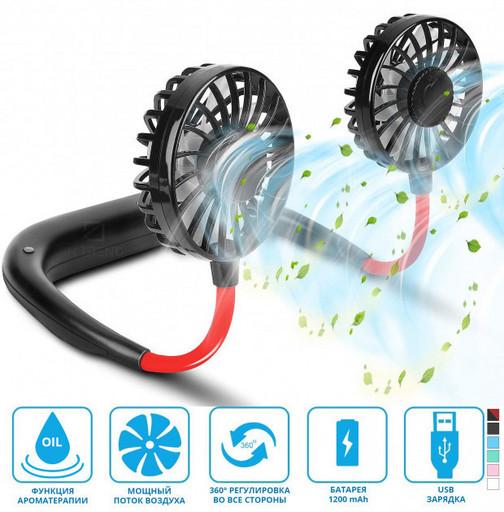 Портативный спортивный USB мини вентилятор на шею с LED подсветкой 3в1 DianDi 360° Neck Fan Носимый кулер для