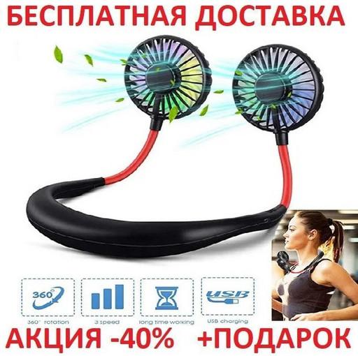Портативный спортивный USB мини вентилятор на шею с LED-подсветкой Спортивный вентилятор