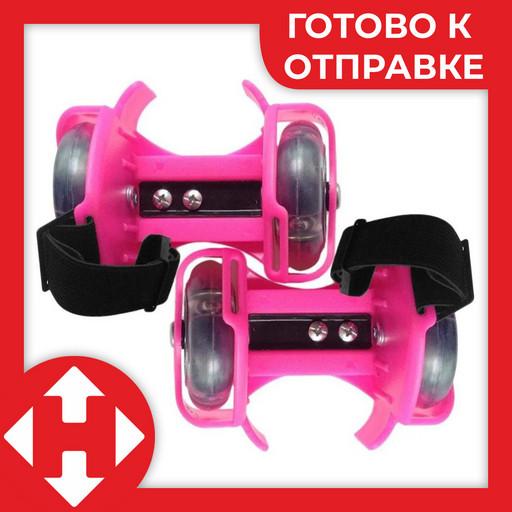 Роликовые коньки на пятку Small whirlwind pulley - Розовые, ролики на обувь, с доставкой по Киеву и Украине
