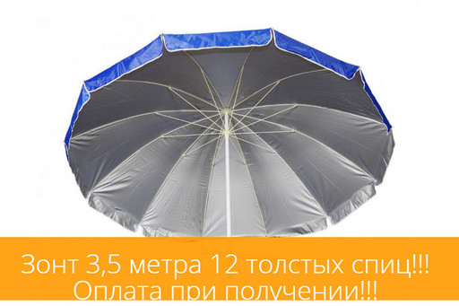 Зонт круглый 3,5 м Синий  12 спиц