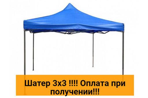 Шатер,беседка раздвижная ,шатер торговый,шатер раздвижной 3х3 метра