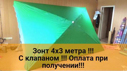 Зонт торговый 3х4 метра с Клапаном