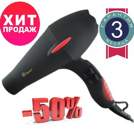 Профессиональный фен Domotec MS-0219 2200W