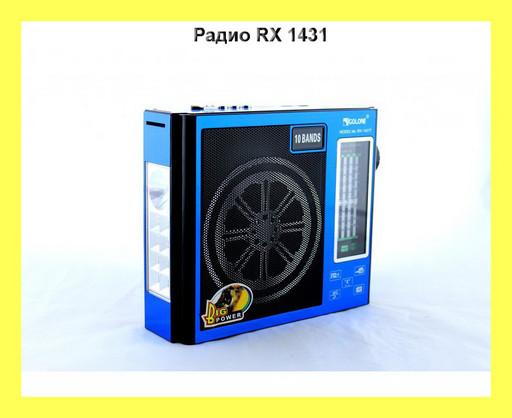Радио RX 1431