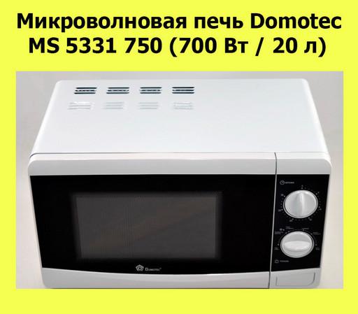 Микроволновая печь Domotec MS 5331 750 (700 Вт / 20 л)!АКЦИЯ