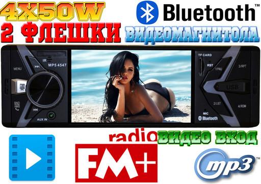 Новая видео магнитола Pioneer 4547! 2 флешки, Bluetooth, 4x50W, КОРЕЯ MP5