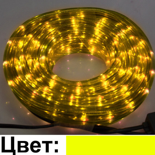Готовый набор Дюралайт Жёлтый 20 метров,ДЮРАЛАЙТ СВЕТОДИОДНЫЙ LED 20М С КОНТРОЛЛЕРОМ