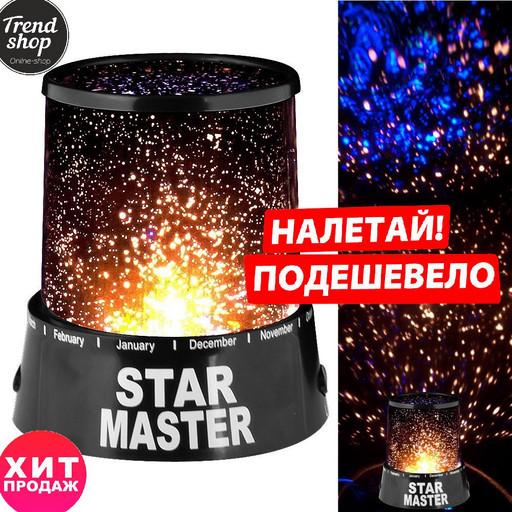 Оригинальный Ночник Звездное Небо Star Master Стар Мастер