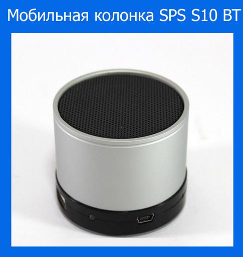 Мобильная колонка SPS S10 BT