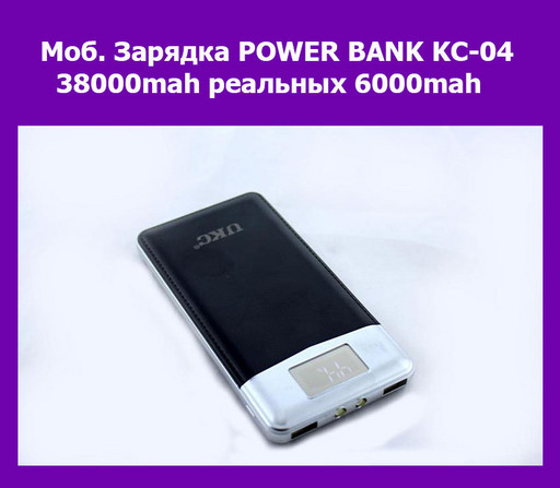 Моб. Зарядка POWER BANK KC-04 \ 38000mah \ реальных 6000mah!Акция