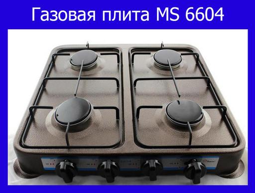 Газовая плита MS 6604