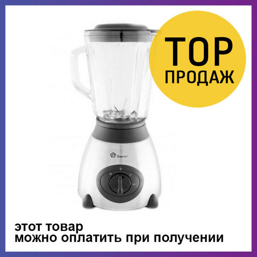 Блендер Domotec MS 6608 220V/250W (UKC-0383) | товары для кухни