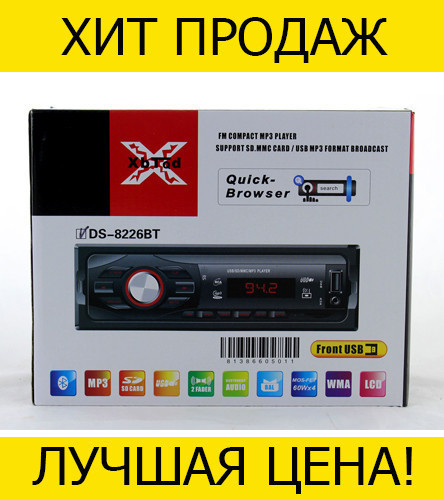Автомагнитола MP3 8226 ISO+BT