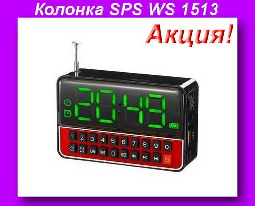 Моб.Колонка SPS WS 1513 + Clock,Мобильная колонка SPS WS 1513!Акция