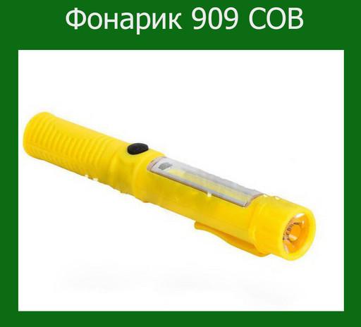 Фонарик 909 COB (продается по 24 штуки)!Акция
