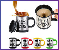 Кружка мешалка Self Stiring Mug 001 ЗЕЛЕНЫЙ