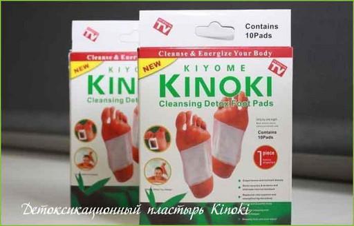 Пластыри для очистки организма и заживления ран Kinoki