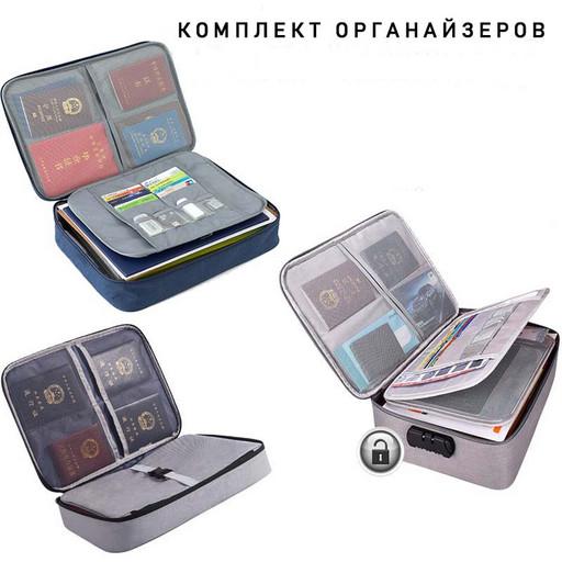 Сумка-органайзер для документов всей семьи - комплект из 3 штук