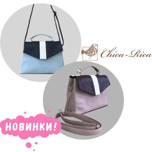 Женская сумка AFRODITA Chica-Rica