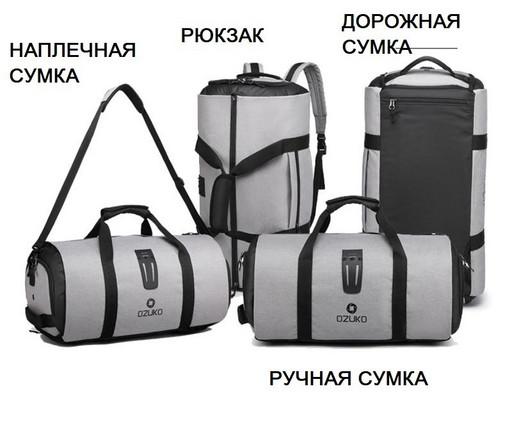 Портплед-сумка для перевозки костюма