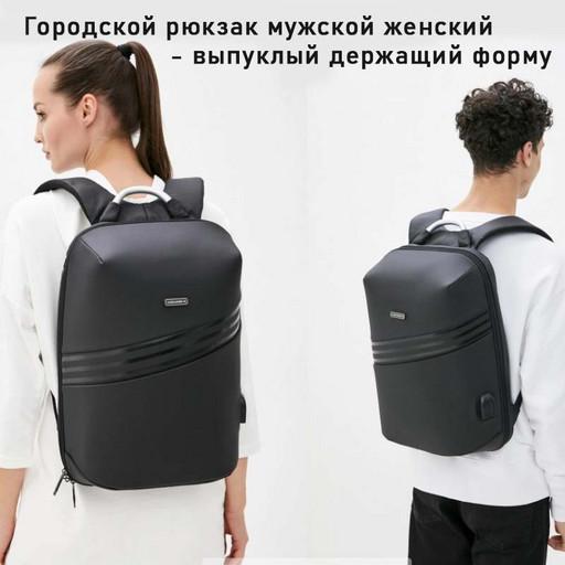 Городской рюкзак мужской женский - выпуклый держащий форму