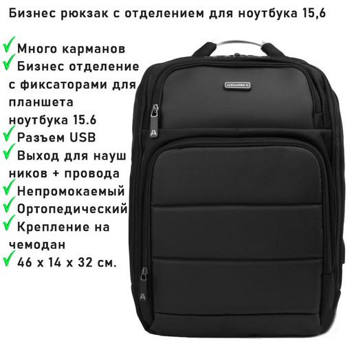 Бизнес рюкзак для планшета документов ноутбука 15.6 с USB