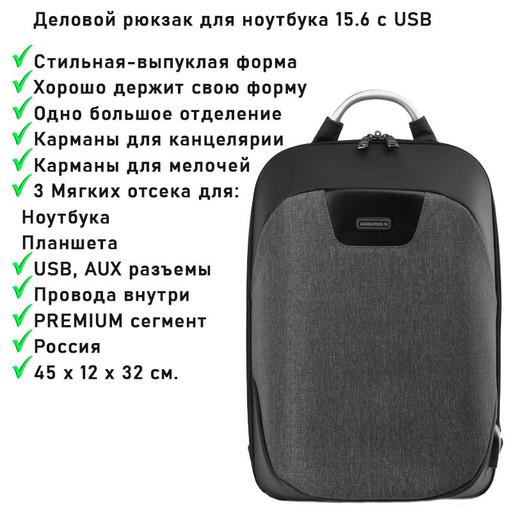 купить, деловой, рюкзак, офис, для ноутбука, 15.6, USB, выпуклый, держащий форму, мужской, женский