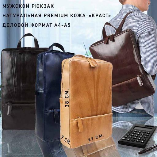 Кожаный рюкзак мужской PREMIUM А4-А5