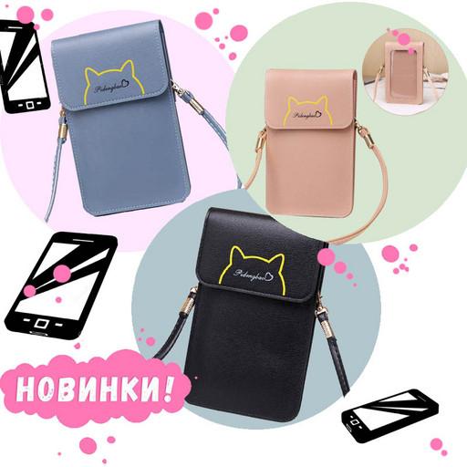 Женская сумка-чехол для мобильного телефона на шею и через плечо