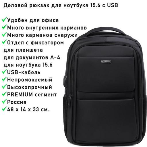 Деловой рюкзак для ноутбука 15.6 с USB - офисный