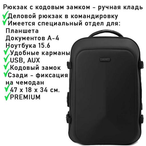 Рюкзак с кодовым замком мужской женский - ручная кладь