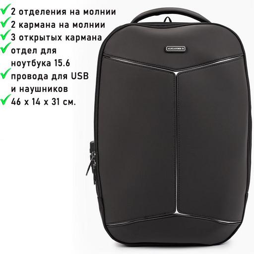 Рюкзак для ноутбука 15.6 - большой городской с USB
