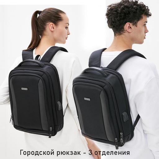 Классический городской рюкзак для ноутбука 15.6 - 3 отделения