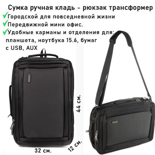 Рюкзак трансформер - городской для ноутбука 15.6 с USB - ручная кладь