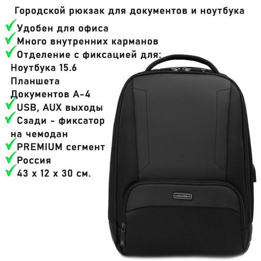 Городской рюкзак для ноутбука 15.6 с USB