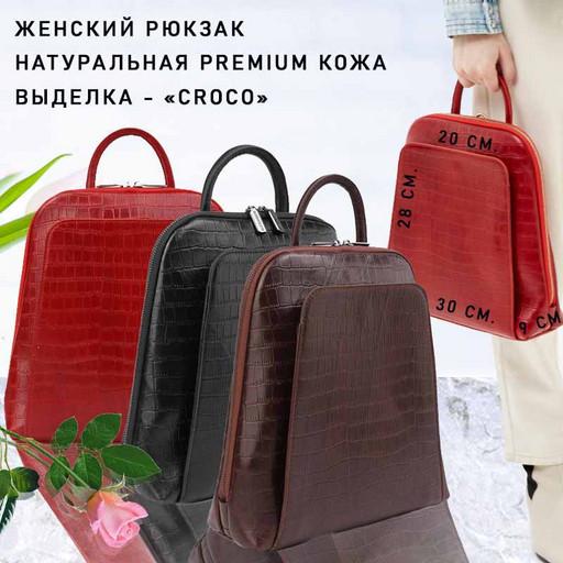 Рюкзак женский натуральная PREMIUM кожа - Croco