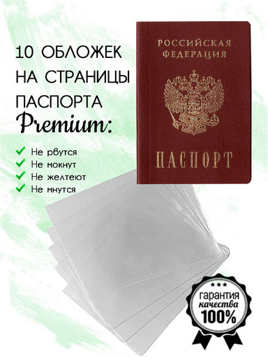 Защитная прозрачная обложка для страниц паспорта - 10 шт.
